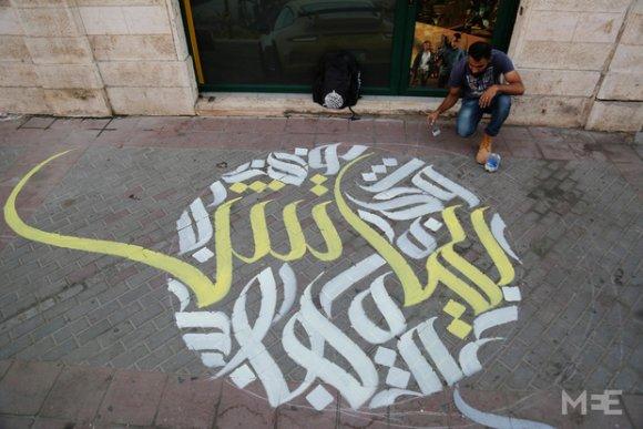 L'image indique « Soyez reconnaissants tant que vous vivez » en arabe (Baraa Khaled/MEE)
